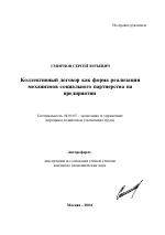 Коллективный договор как форма реализации механизмов социального  Коллективный договор как форма реализации механизмов социального партнерства на предприятии тема автореферата по экономике