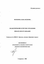 Бюджетирование в системе управления финансами организации тема  Бюджетирование в системе управления финансами организации тема автореферата по экономике скачайте бесплатно автореферат диссертации