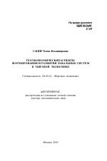 Геоэкономические аспекты формирования и развития локальных систем  Геоэкономические аспекты формирования и развития локальных систем в мировой экономике тема автореферата по экономике