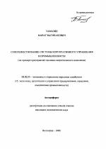 Совершенствование системы корпоративного управления в  Совершенствование системы корпоративного управления в промышленности тема автореферата по экономике скачайте бесплатно автореферат диссертации