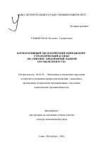 Корпоративный экологический менеджмент стратегический аспект  Корпоративный экологический менеджмент стратегический аспект тема автореферата по экономике скачайте бесплатно автореферат диссертации