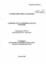 Развитие учета основных средств в России тема научной работы  Развитие учета основных средств в России тема автореферата по экономике скачайте бесплатно автореферат диссертации