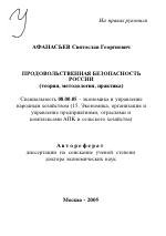 Продовольственная безопасность России тема научной работы  Продовольственная безопасность России тема автореферата по экономике скачайте бесплатно автореферат диссертации в экономической библиотеке
