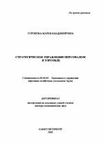 Стратегическое управление персоналом в торговле тема научной  Стратегическое управление персоналом в торговле тема автореферата по экономике скачайте бесплатно автореферат диссертации в