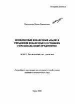Комплексный финансовый анализ в управлении финансовым состоянием  Комплексный финансовый анализ в управлении финансовым состоянием горнодобывающих предприятий тема автореферата по экономике скачайте