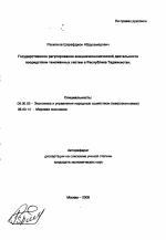 Государственное регулирование внешнеэкономической деятельности  Государственное регулирование внешнеэкономической деятельности посредством таможенных систем в Республике Таджикистан тема