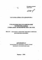 Стратегическое планирование территориальных социально  Стратегическое планирование территориальных социально экономических систем тема автореферата по экономике скачайте бесплатно автореферат