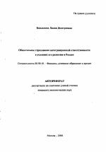 Обязательное страхование автогражданской ответственности в  Обязательное страхование автогражданской ответственности в условиях его развития в России тема автореферата по экономике
