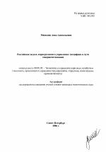 Российская модель корпоративного управления специфика и пути  Российская модель корпоративного управления специфика и пути совершенствования тема автореферата по экономике скачайте