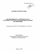 Организация бухгалтерского учета основных средств в  Организация бухгалтерского учета основных средств в сельскохозяйственных организациях тема автореферата по экономике скачайте бесплатно