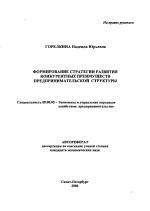 Формирование стратегии развития конкурентных преимуществ  Формирование стратегии развития конкурентных преимуществ предпринимательской структуры тема автореферата по экономике скачайте бесплатно автореферат