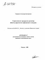 Стратегические приоритеты развития общегосударственного  Стратегические приоритеты развития общегосударственного финансового контроля тема автореферата по экономике скачайте бесплатно автореферат диссертации
