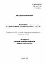 Франчайзинг как форма развития предпринимательства в России тема  Франчайзинг как форма развития предпринимательства в России тема автореферата по экономике скачайте бесплатно автореферат