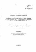Совершенствование процессов предоставления государственных услуг  Совершенствование процессов предоставления государственных услуг на основе информационно коммуникационных технологий тема