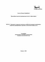 Франчайзинг как метод корпоративного роста в сфере сервиса тема  Автореферат диссертации по теме Франчайзинг как метод корпоративного роста в сфере сервиса