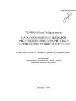 Налогообложение доходов физических лиц приоритеты и перспективы  Налогообложение доходов физических лиц приоритеты и перспективы развития в России тема автореферата по экономике