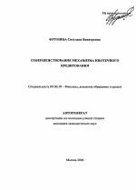Совершенствование механизма ипотечного кредитования тема научной  Совершенствование механизма ипотечного кредитования тема автореферата по экономике скачайте бесплатно автореферат диссертации в экономической