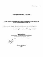 Совершенствование методики оценки эффективности инвестиционных  Совершенствование методики оценки эффективности инвестиционных проектов тема автореферата по экономике скачайте бесплатно автореферат диссертации