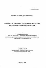 Совершенствование управления затратами на промышленном предприятии  Совершенствование управления затратами на промышленном предприятии тема автореферата по экономике скачайте бесплатно автореферат диссертации