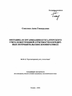 Методика и организация бухгалтерского учета и внутренней  Методика и организация бухгалтерского учета и внутренней отчетности в кредитных потребительских кооперативах тема автореферата по
