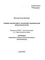Влияние глобализации на обеспечение экономической безопасности  Влияние глобализации на обеспечение экономической безопасности России тема автореферата по экономике скачайте бесплатно автореферат