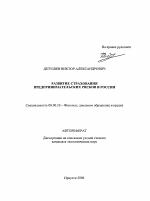 Развитие страхования предпринимательских рисков в России тема  Развитие страхования предпринимательских рисков в России тема автореферата по экономике скачайте бесплатно автореферат диссертации