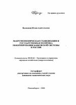 Макроэкономическая стабилизация и государственная политика  Макроэкономическая стабилизация и государственная политика реформирования банковской системы в России тема автореферата по экономике