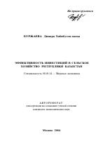 Эффективность инвестиций в сельское хозяйство Республики Казахстан  Эффективность инвестиций в сельское хозяйство Республики Казахстан тема автореферата по экономике скачайте бесплатно автореферат
