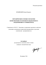 Методические основы разработки конкурентной стратегии  Методические основы разработки конкурентной стратегии промышленного предприятия в условиях риска тема автореферата по экономике