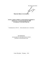 Анализ и оценка влияния государственной поддержки на финансовое  Анализ и оценка влияния государственной поддержки на финансовое состояние предприятий АПК тема автореферата по экономике
