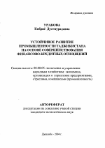 Устойчивое развитие промышленности Таджикистана на основе  Устойчивое развитие промышленности Таджикистана на основе совершенствования финансово кредитных отношений тема автореферата по экономике