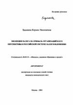 Эволюция налога на прибыль организаций и его перспективы в  Эволюция налога на прибыль организаций и его перспективы в российской системе налогообложения тема автореферата по