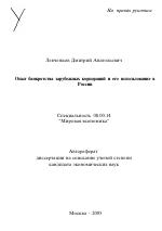 Опыт банкротства зарубежных корпораций и его использование в  Опыт банкротства зарубежных корпораций и его использование в России тема автореферата по экономике скачайте