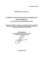 Развитие системы материально технического обеспечения АПК тема  Развитие системы материально технического обеспечения АПК тема автореферата по экономике скачайте бесплатно автореферат