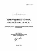 Рынок труда и социальное партнерство механизм и эффективность  Рынок труда и социальное партнерство механизм и эффективность взаимосвязей тема автореферата по экономике