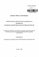 Развитие системы стратегического менеджмента на предприятиях  Развитие системы стратегического менеджмента на предприятиях тема автореферата по экономике скачайте бесплатно автореферат диссертации