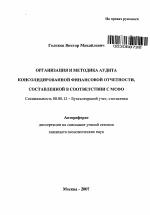 Организация и методика аудита консолидированной финансовой  Организация и методика аудита консолидированной финансовой отчетности составленной в соответствии с МСФО тема автореферата