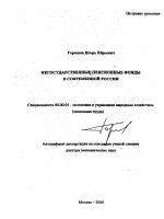 Негосударственные пенсионные фонды в современной России тема  Негосударственные пенсионные фонды в современной России тема автореферата по экономике скачайте бесплатно автореферат диссертации