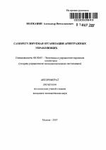 Член московского филиала нп оау авангард андреев