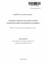 Совершенствование механизма оценки кредитоспособности розничного  Совершенствование механизма оценки кредитоспособности розничного заемщика тема автореферата по экономике скачайте бесплатно автореферат диссертации