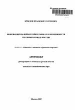 Инновации на финансовых рынках и возможности их применения в  Инновации на финансовых рынках и возможности их применения в России тема автореферата по экономике