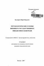 Методологические основы внешнего государственного финансового  Методологические основы внешнего государственного финансового контроля тема автореферата по экономике скачайте бесплатно автореферат диссертации
