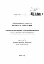Управление бизнес процессами фармацевтических организаций тема  Управление бизнес процессами фармацевтических организаций тема автореферата по экономике скачайте бесплатно автореферат диссертации