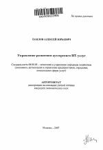 Управление развитием аутсорсинга ИТ услуг тема научной работы  Управление развитием аутсорсинга ИТ услуг тема автореферата по экономике скачайте бесплатно автореферат диссертации