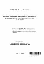 Механизм повышения эффективности деятельности представительств  Механизм повышения эффективности деятельности представительств российской авиакомпании за границей тема автореферата по экономике скачайте