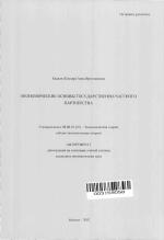 Экономические основы государственно частного партнерства тема  Экономические основы государственно частного партнерства тема автореферата по экономике скачайте бесплатно автореферат диссертации