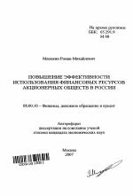 Повышение эффективности использования финансовых ресурсов  Повышение эффективности использования финансовых ресурсов акционерных обществ в России тема автореферата по экономике скачайте