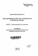 Обеспечение качества отчетности в формате МСФО тема научной  Обеспечение качества отчетности в формате МСФО тема автореферата по экономике скачайте бесплатно автореферат диссертации