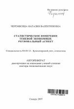 Статистическое измерение теневой экономики тема научной работы  Статистическое измерение теневой экономики тема автореферата по экономике скачайте бесплатно автореферат диссертации в экономической