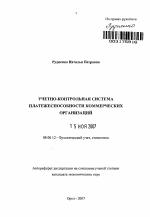 Учетно контрольная система платежеспособности коммерческих  Учетно контрольная система платежеспособности коммерческих организаций тема автореферата по экономике скачайте бесплатно автореферат